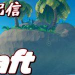 襲ってくるサメだけが友達な海でイカダサバイバル生活してみる!!【Raft】#3[ゲーム実況byOG Room/実況]