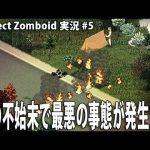 火の不始末で最悪の事態が発生する #5 【 Project Zomboid 実況 アフロマスク 】[ゲーム実況byアフロマスク]