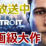【生放送中】実況界注目の映画級大作!!「Detroit: Become Human デトロイト ビカムヒューマン」ちょっとおもしろい実況プレイ[ゲーム実況by ベル]