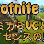 【fortnite】センスの鬼(自称)とカミカミVC[ゲーム実況byゲスルト]