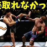 【UFC3】新技習得できなかった キャリアモードで頂点へ #6【ゲーム実況】ea sports ufc 3[ゲーム実況by島津の鉄砲兵]