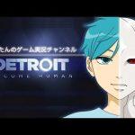 【機械VS人間】Detroit: Become Human(デトロイト ビカム ヒューマン)♯6[ゲーム実況byじんたん]