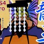 #24【PS4 Pro】龍王登場!そして物語は大神きってのトラウマシナリオに…?「大神 絶景版(HDリマスター)」ちょっとおもしろい実況プレイ[ゲーム実況by ベル]