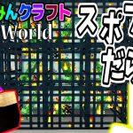 【マインクラフト】なんだこのスポ-ンブロックの量はッ!?w【Devil World実況】赤髪のとも12[ゲーム実況by赤髪のとも]