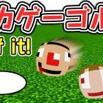 【バカゲー】宇宙に行けるゴルフゲームが存在したw【Golf it!】[ゲーム実況byさかなgame&何か]