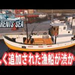 【Fishing:Barents Sea】新しく追加された漁船が渋かった #7【アフロマスク】[ゲーム実況byアフロマスク]