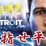 生放送中【ネタバレ禁止】Re:ゼロから始める平和ルート「Detroit: Become Human デトロイト ビカムヒューマン」ちょっとおもしろい実況プレイ[ゲーム実況byBelle]