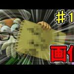 【スプラトゥーン2】アタリメ渾身の1枚 オクト・エキスパンション でたわむれる Part15[ゲーム実況byシンのたわむれチャンネル]