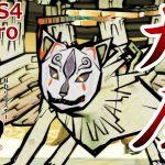 #28【PS4 Pro】敵も筆しらべ?!ついに妖魔王・キュウビと決戦!!「大神 絶景版(HDリマスター)」ちょっとおもしろい実況プレイ[ゲーム実況byBelle]