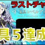 【ブリュンヒルデガチャ】宝具5なるか?!最後のチャンスにかけてガチャを引く!!「Fate / Grand Order」【FGO】[ゲーム実況byBelle]