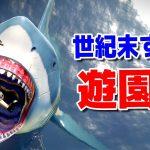 火事&サメ!?新要素だけで作る鬼畜遊園地 – Planet Coaster DLC 実況プレイ[ゲーム実況byポッキー]