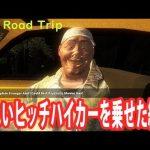 【The Road Trip】怪しいヒッチハイカーを乗せた結果【アフロマスク】[ゲーム実況byアフロマスク]