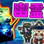 #12【神回】海賊vs幽霊船vsメガロドンのカオスさww【海賊ゲー Sea Of Thieves】[ゲーム実況byさかなgame&何か]