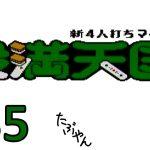 #36 役満天国 ワールドツアー ファミコン 【たぶやん】[ゲーム実況byたぶやんのレトロゲーム実況]