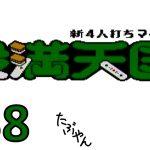 #38 役満天国 ワールドツアー ファミコン 【たぶやん】[ゲーム実況byたぶやんのレトロゲーム実況]