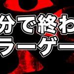 5分で終わる『 恐怖トンネル 』のホラーゲームが面白い[ゲーム実況byキヨ。]