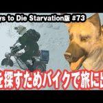 【7Days to Die Starvation版】犬を探すためバイクで旅に出る #73【アフロマスク】[ゲーム実況byアフロマスク]