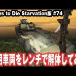 【7Days to Die Starvation版】軍用車両をレンチで解体してみた #74【アフロマスク】[ゲーム実況byアフロマスク]