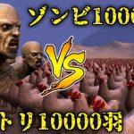 【衝撃&爽快】強すぎるニワトリVSゾンビ100000体【Ultimate Epic Battle Simulator】[ゲーム実況byわら実況ちゃんねるだべ]