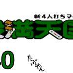 #40 役満天国 ワールドツアー ファミコン 【たぶやん】[ゲーム実況byたぶやんのレトロゲーム実況]