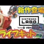 【ニンテンドーラボ】本日発売!「ドライブキット」遊んでみた!Nintendo Labo実況!Part9【Toy-Con Pedal編】[ゲーム実況byMOTTV]