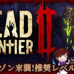 【Dead Frontier 2】クリムゾン来襲!推奨レベル5の街!#2【ホラー[ゲーム実況by佐野ケタロウのゲーム実況ちゃんねる]