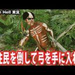 【Green Hell】原住民を倒して弓を手に入れる【アフロマスク】[ゲーム実況byアフロマスク]