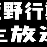 【荒野行動】キル数稼ぎドン勝行動したい!寝てました()【knives out実況】[ゲーム実況by[FPS] ダウンの実況ch]