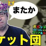 【ポケットモンスター ピカチュウ】また出てきたか、ロケット団 #14 – Pokemon Yellow[ゲーム実況byすずきたかまさのゲーム実況]