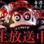 【ホラー生放送】猿に追いかけられるゲームがガチで怖すぎて泣いた「Dark Deception」[ゲーム実況by ベル]