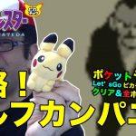 【ポケットモンスター ピカチュウ】シルフカンパニー攻略です! #20 – Pokemon Yellow[ゲーム実況byすずきたかまさのゲーム実況]