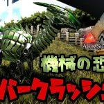 ARK Survival Evolved実況#64【機械の恐竜とサーバークラッシュ!!】[ゲーム実況by佐野ケタロウのゲーム実況ちゃんねる]