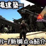 ARK Survival Evolved実況#65【新サーバー!新拠点の紹介と探索】[ゲーム実況by佐野ケタロウのゲーム実況ちゃんねる]