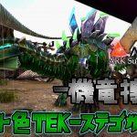 ARK Survival Evolved実況#67【イベントカラーTEK-ステゴサウルス】[ゲーム実況by佐野ケタロウのゲーム実況ちゃんねる]
