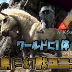 ARK Survival Evolved実況#68【1体のみ!?幻獣ユニコーン!】[ゲーム実況by佐野ケタロウのゲーム実況ちゃんねる]