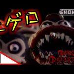 ホラー版パックマンが本当に怖すぎた!!!【DARK Decepyion/#1】[ゲーム実況byshow]