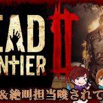 【Dead Frontier 2】雄叫び&絶叫担当 唆されて参戦‼#4【ホラー】[ゲーム実況by佐野ケタロウのゲーム実況ちゃんねる]