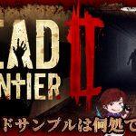 【Dead Frontier 2】ブラッドサンプル何処ですか!?#3【ホラー】[ゲーム実況by佐野ケタロウのゲーム実況ちゃんねる]
