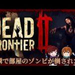 【Dead Frontier 2】一瞬で部屋のゾンビが倒された!?#5【ホラー】[ゲーム実況by佐野ケタロウのゲーム実況ちゃんねる]