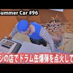 【My Summer Car】オヤジの店でドラム缶爆弾を点火してみた #96【アフロマスク 】[ゲーム実況byアフロマスク]