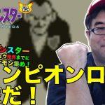 【ポケットモンスター ピカチュウ】トキワジムのサカキに勝利!チャンピオンロードに行くぞ〜 #25 – ポケモン攻略[ゲーム実況byすずきたかまさのゲーム実況]