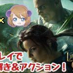 #6 PC版 Lara Croft and the Guardian of Lightララたん(੭ ᐕ)੭[ゲーム実況byとりてん]