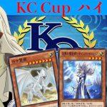 【第6回KC Cup ハイライト】【遊戯王デュエルリンクス/Yu-Gi-Oh!! Duel Links】[ゲーム実況by遊戯王日本代表]