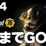 【フォールアウト76】PS4版 #1 ついに来た!朝までGO!![ゲーム実況byコータ]