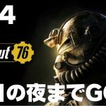 【フォールアウト76】PS4版 #3 ついに来た!明日の夜までGO!![ゲーム実況byコータ]