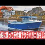 【Fishing:Barents Sea】小型漁船に乗って手作業でタラバガニ漁をした結果 #10【アフロマスク】[ゲーム実況byアフロマスク]