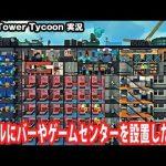 【Mad Tower Tycoon】ホテルにバーやゲームセンターを設置した結果 【アフロマスク】[ゲーム実況byアフロマスク]