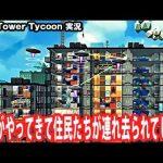 【Mad Tower Tycoon】UFOがやってきて住民たちが連れ去られてしまう 【アフロマスク】[ゲーム実況byアフロマスク]
