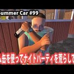 【My Summer Car】ドラム缶を使ってナイトパーティを荒らしてみた #99【アフロマスク】[ゲーム実況byアフロマスク]