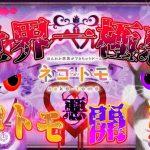【Switch】汚い言葉しか教えない悪いネコトモ実況 #1【ネコ・トモ】[ゲーム実況byコアラ's]